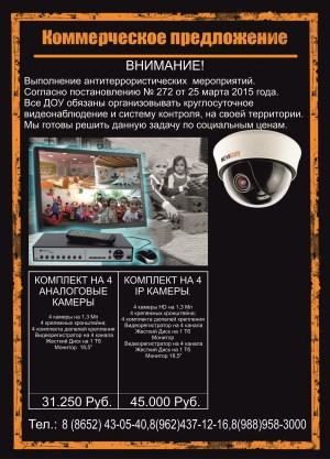 P2p ip камера инструкция по установке